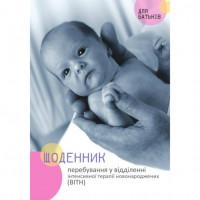 Щоденник перебування у відділенні інтенсивної терапії новонароджених (укр.)