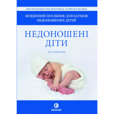 Premature babies. Second edition (ukr.)