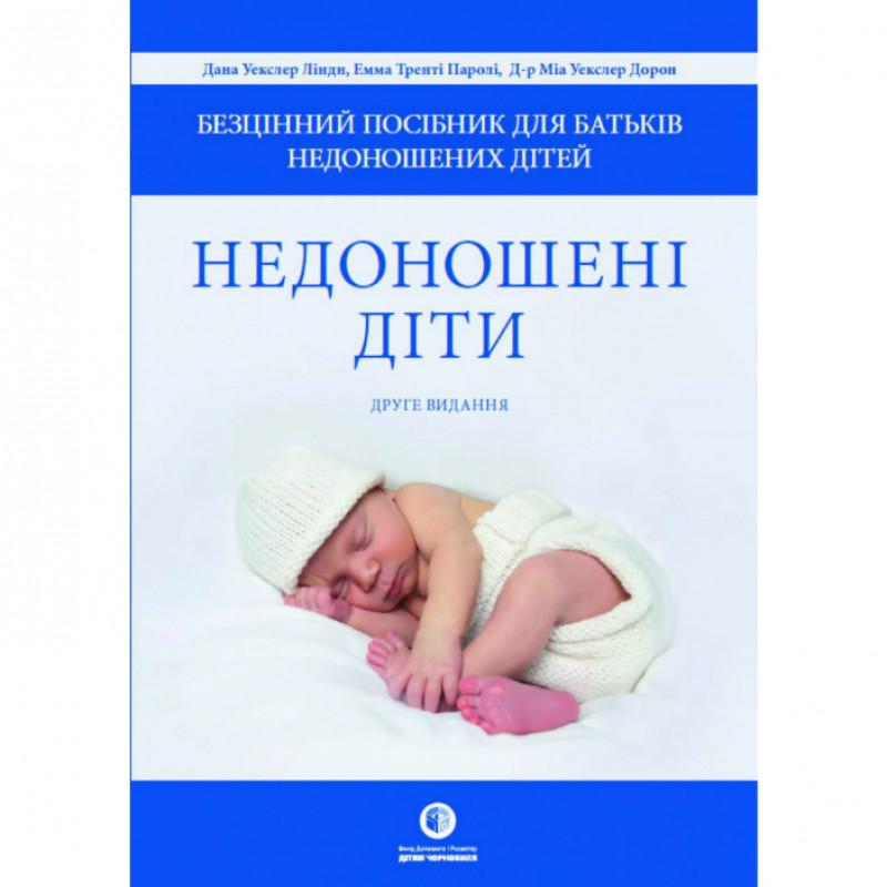Premature babies. Second edition (ukr.)