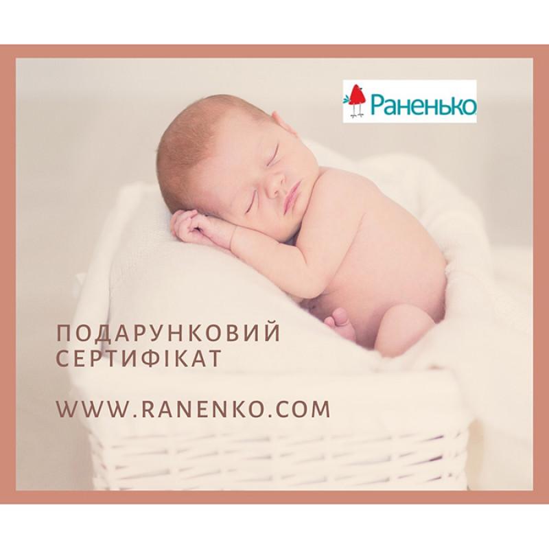 Подарунковий сертифікат RANENKO